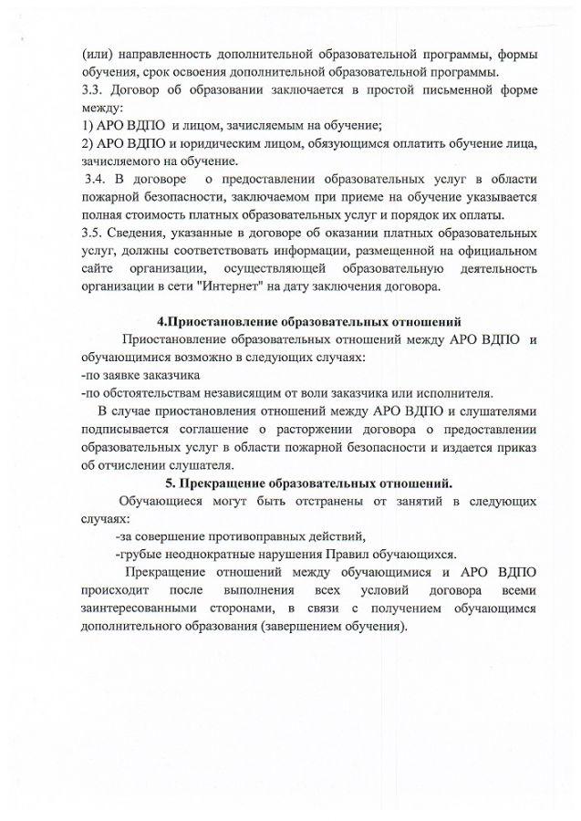 Нормативно-правовая база закон российской федерации об образовании (ст 32 п2 пп7) статья 32